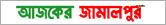 ajker_jamalpur