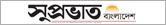 suprovat_bangladesh